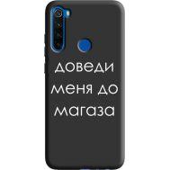 Силиконовый чехол BoxFace Xiaomi Redmi Note 8T Доведи Меня До Магаза (38945-bk61)