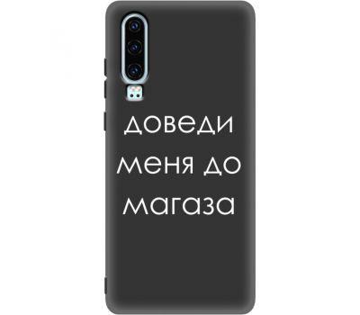 Силиконовый чехол BoxFace Huawei P30 Доведи Меня До Магаза (37049-bk61)