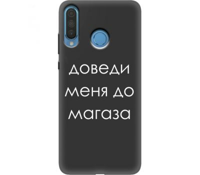 Силиконовый чехол BoxFace Huawei P30 Lite Доведи Меня До Магаза (37511-bk61)